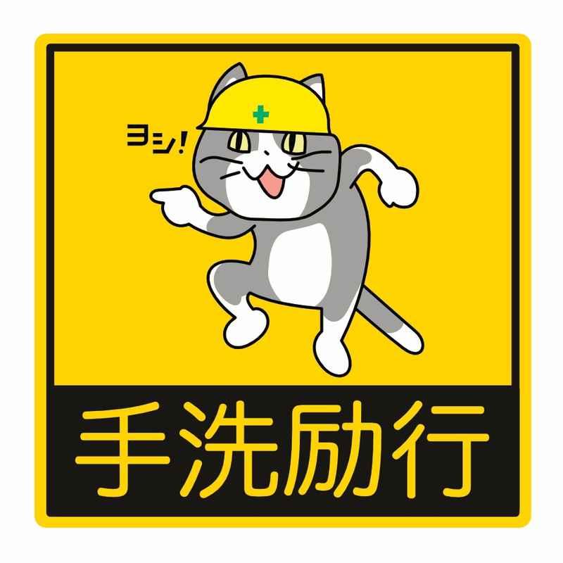 現場猫手洗い励行ステッカー 7cmサイズ [Japanese Internet memes(としあき)] ふたば☆ちゃんねる