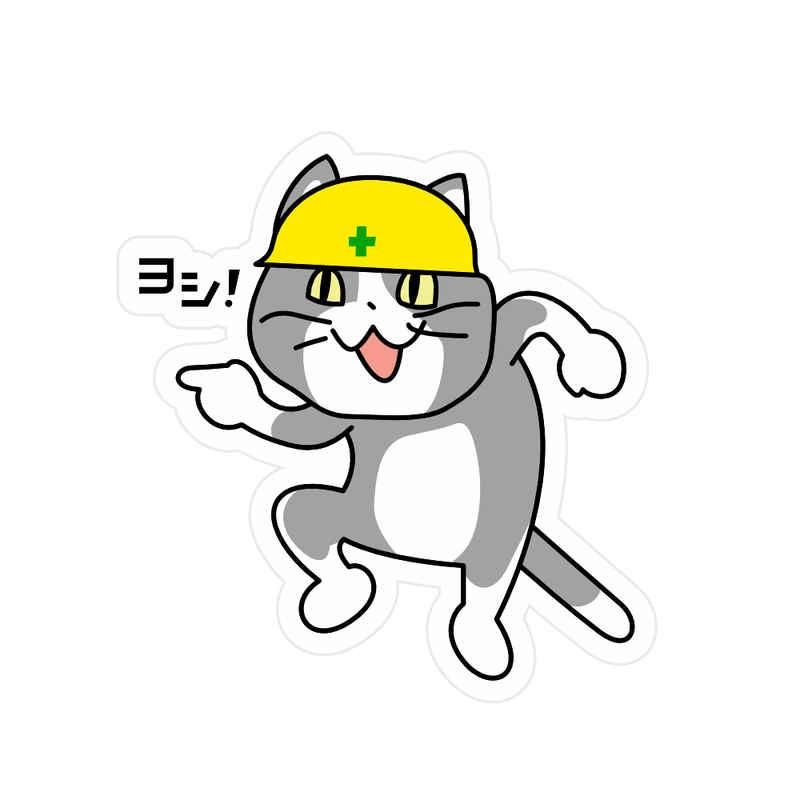 現場猫ステッカー 15cmサイズ [Japanese Internet memes(としあき)] ふたば☆ちゃんねる