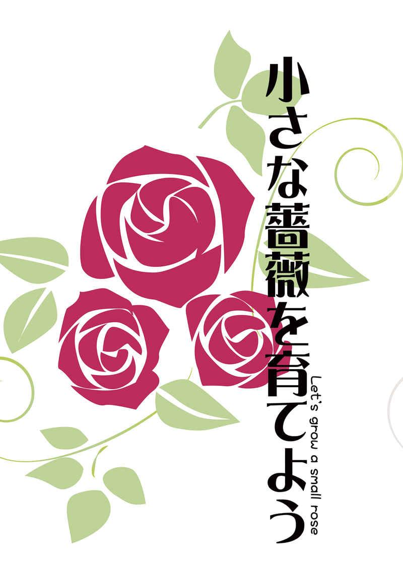 小さな薔薇を育てよう [Snow-White Moment(皇洵璃音)] その他