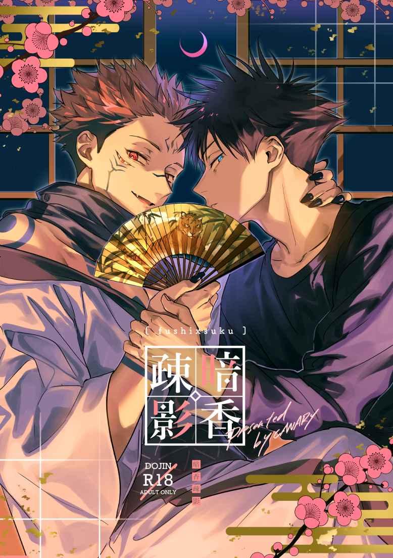 暗香疎影 [CANARY(bi)] 呪術廻戦