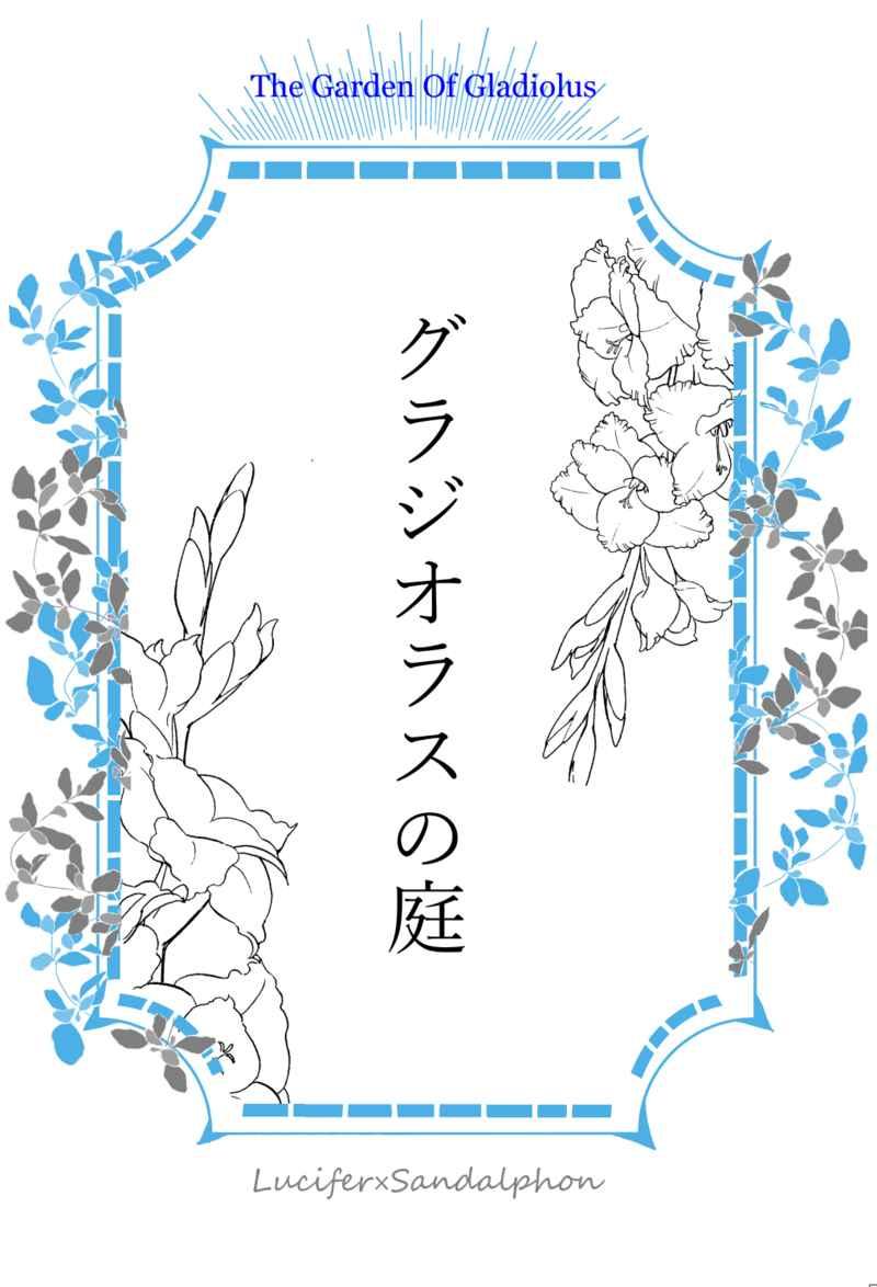 グラジオラスの庭 [もみじおろしギガMAX(香春蘇葉)] グランブルーファンタジー