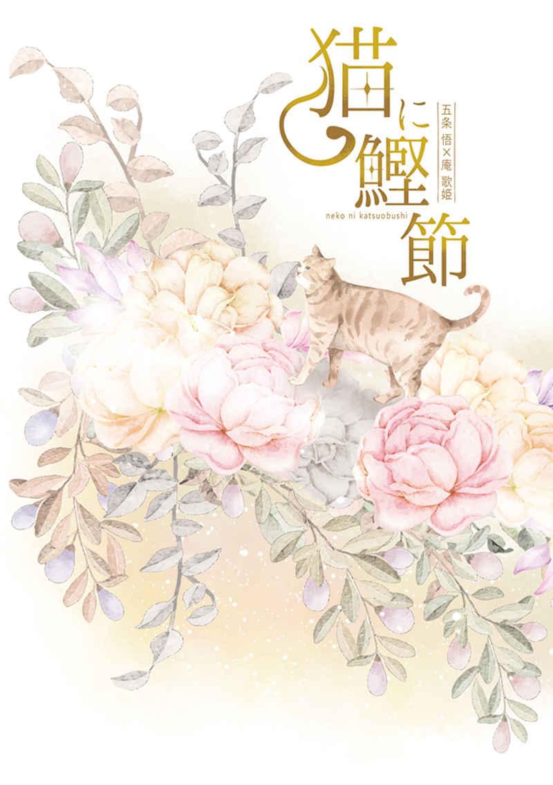 猫に鰹節 [navy rose(織子)] 呪術廻戦