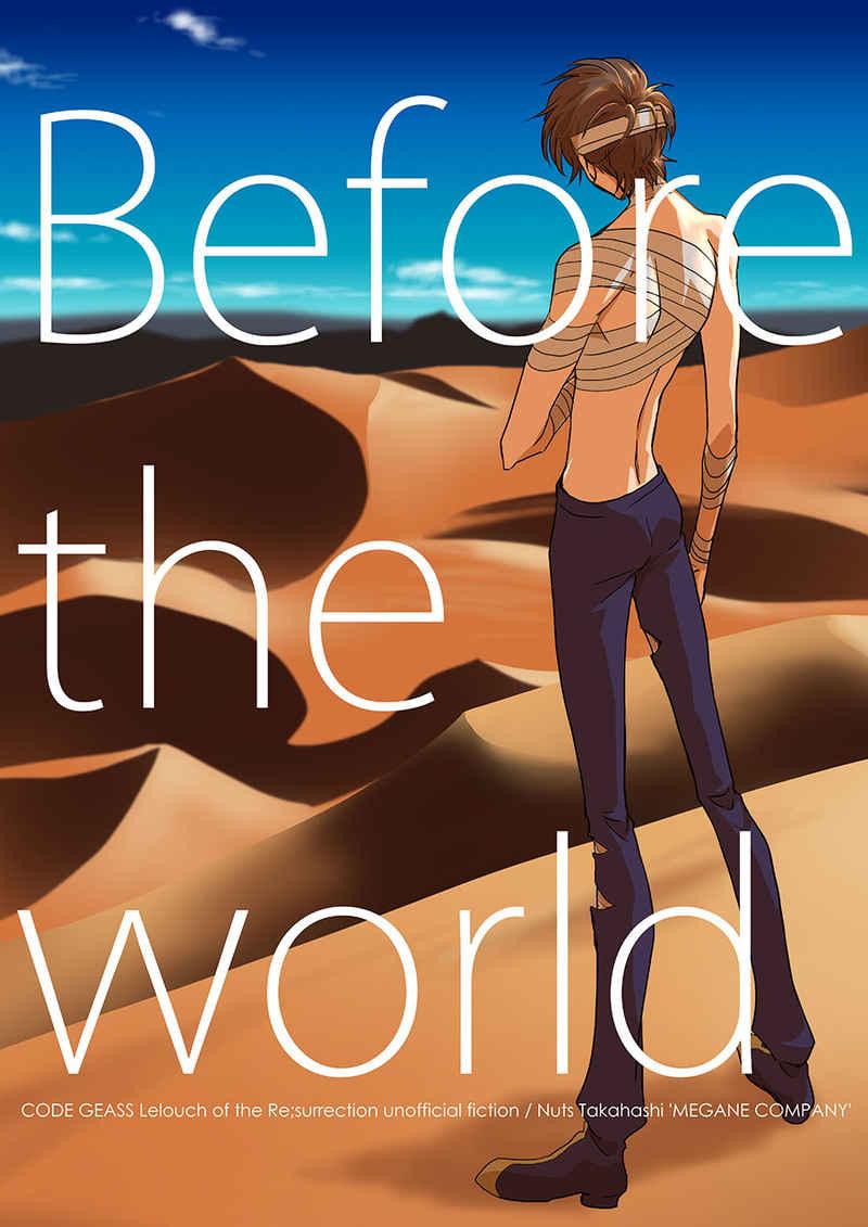Before the world [MEGANE COMPANY(高橋ナッツ)] コードギアス