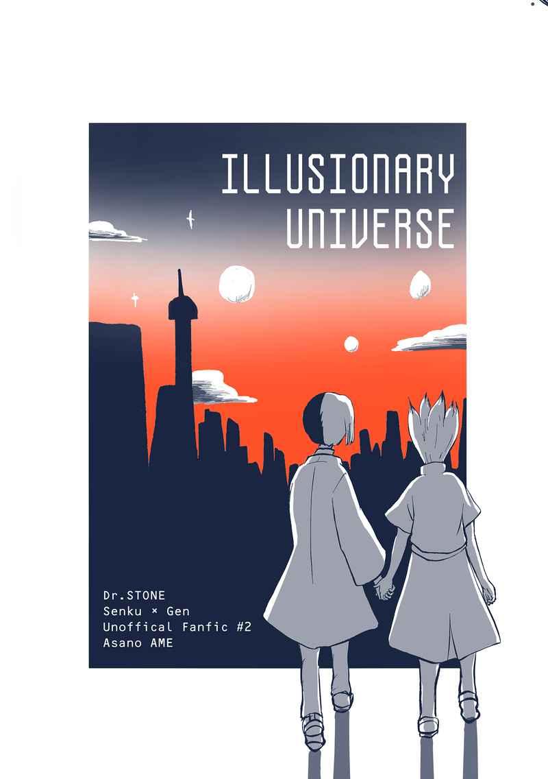 ILLUSIONARY UNIVERSE [あさのあめ(あさのあめ)] Dr.STONE