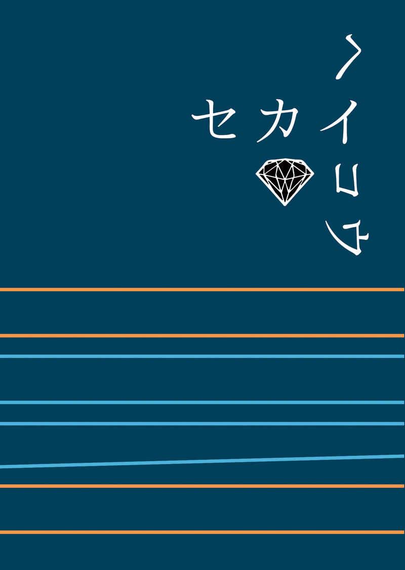 ヘイコウセカイ [imoyashi(こがね)] 宝石商リチャード氏の謎鑑定