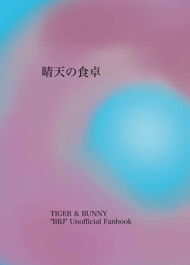 晴天の食卓 [e or p(わりか)] TIGER & BUNNY