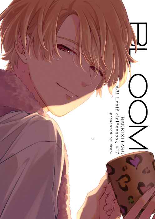BLOOM [d r o p .(ちやん)] A3!