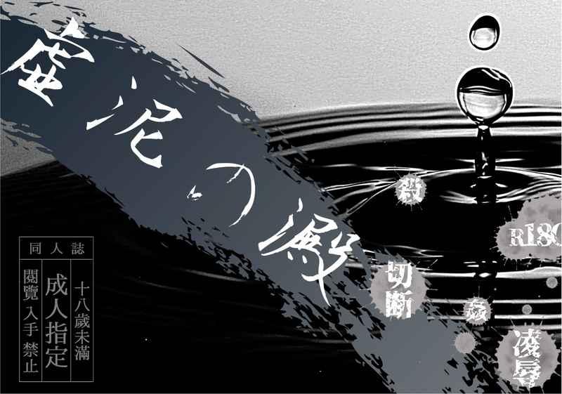 虚泥の澱 [SAPURI(さぷり)] その他
