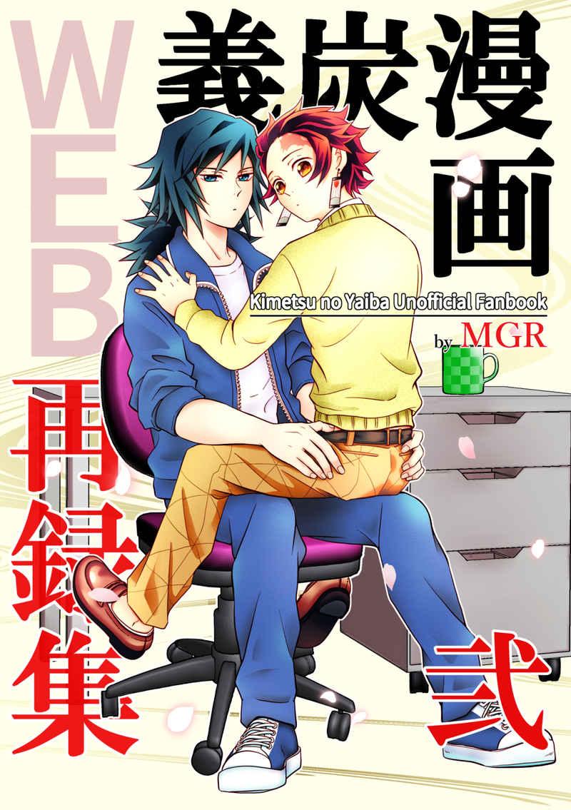 義炭漫画WEB再録集・弐 [MGR(文長)] 鬼滅の刃