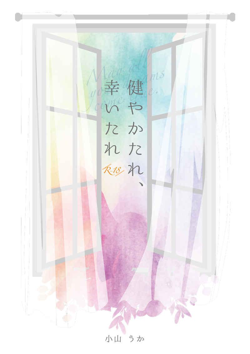健やかたれ、幸いたれ [neZi(小山ウカ)] 呪術廻戦