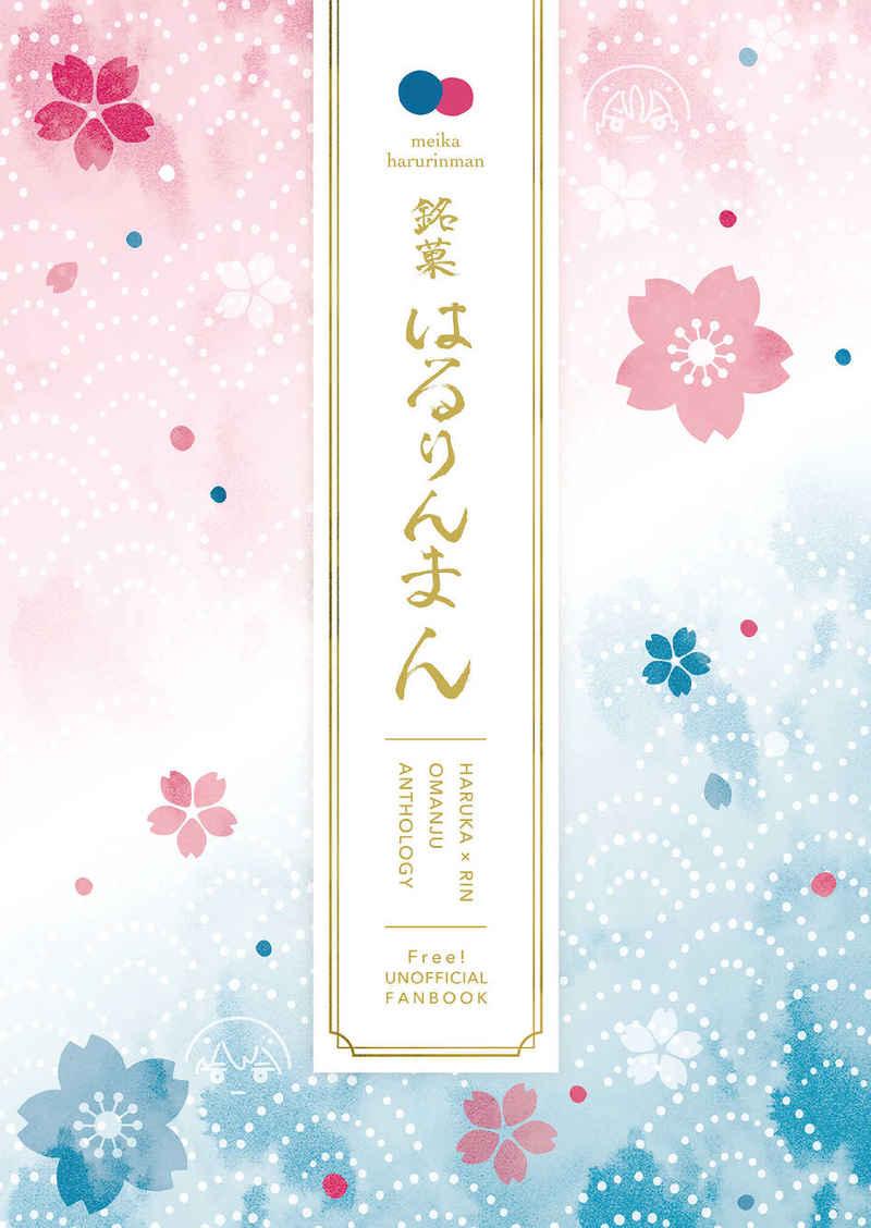 銘菓はるりんまん [Kujira(すず)] Free!