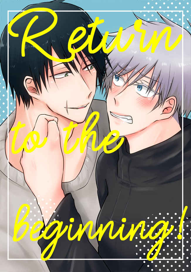 Return to the beginning! [Rapicola(渡口)] 呪術廻戦