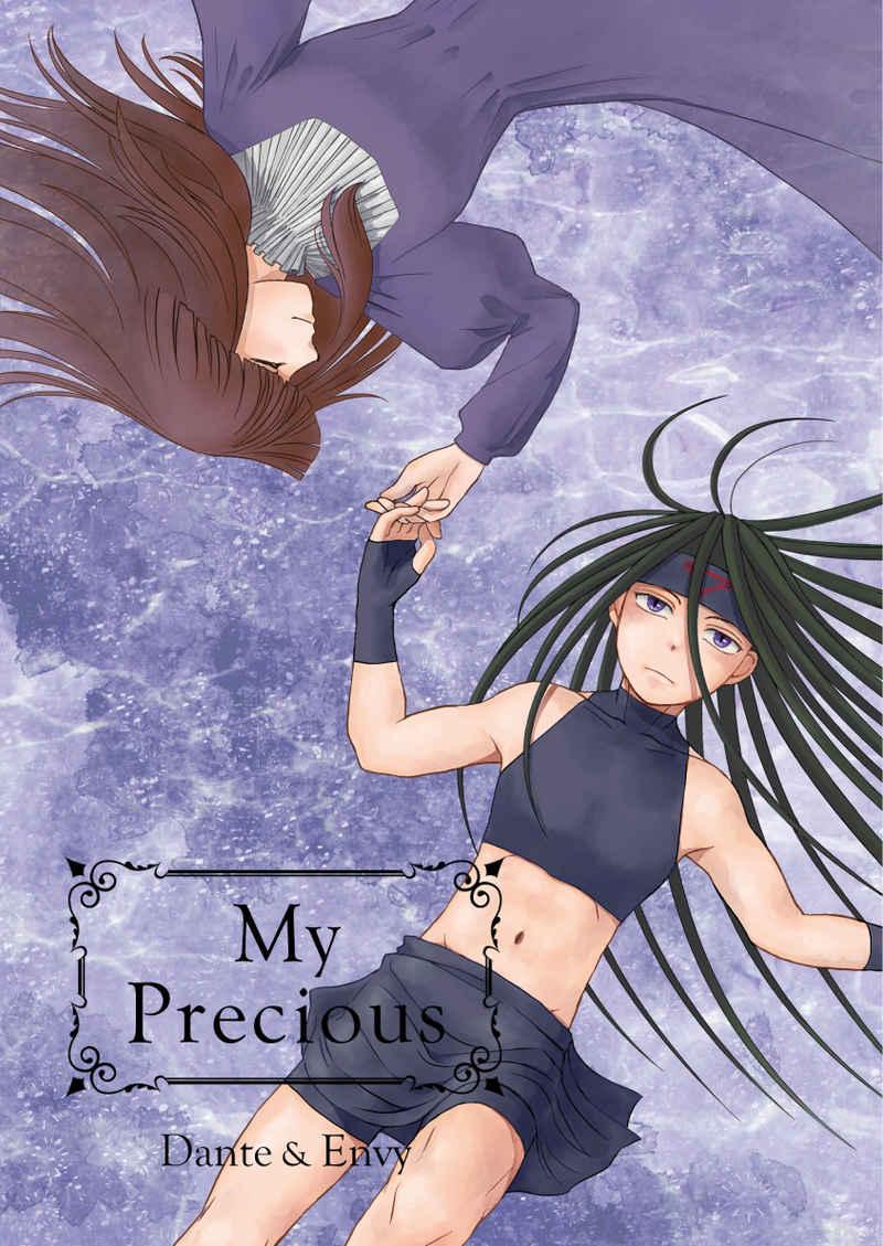 My Precious [SILAHIS(Pumi)] 鋼の錬金術師