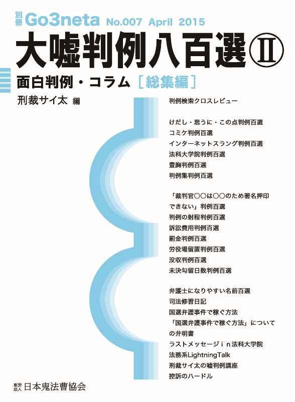 大嘘判例八百選II[総集編] [断罪法人 日本鬼法曹協会(刑裁 サイ太)]