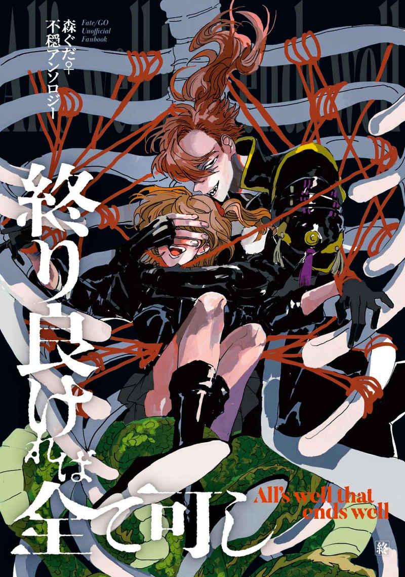 森ぐだ♀不穏アンソロジー『終り良ければ全て可し』 [TKN(たかな)] Fate/Grand Order