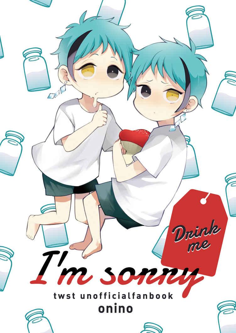 I'm sorry [Onino(おねいちゃん)] その他