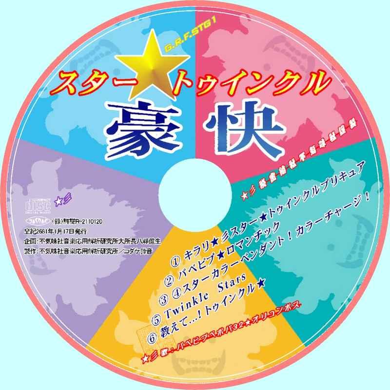 スター☆トゥインクル豪快 [不気味社音楽応用解析研究所(オリュンポス三十二歌神)] プリキュア