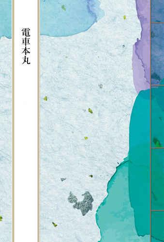 電車本丸 [わすれ雪(総ちゃん)] 刀剣乱舞