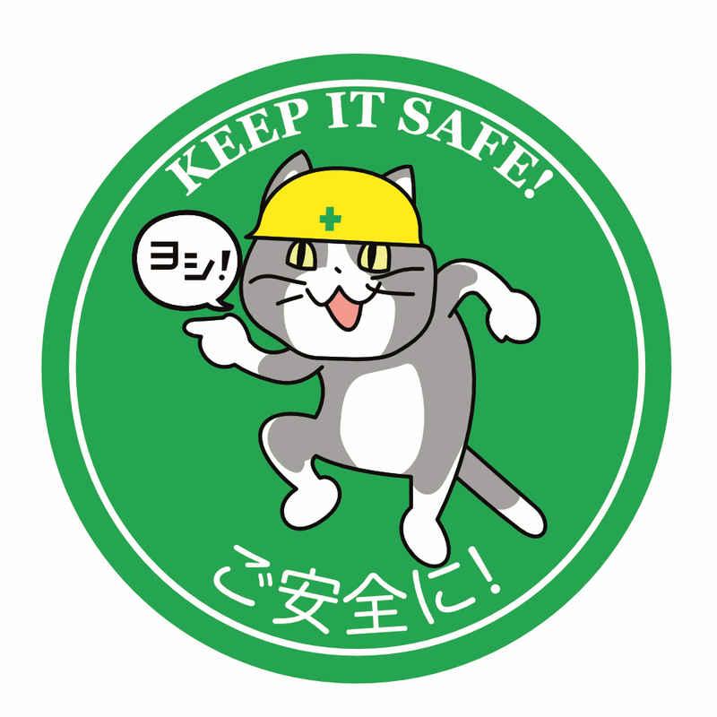 ご安全に現場猫ステッカー 10cmサイズ [Japanese Internet memes(としあき)] ふたば☆ちゃんねる