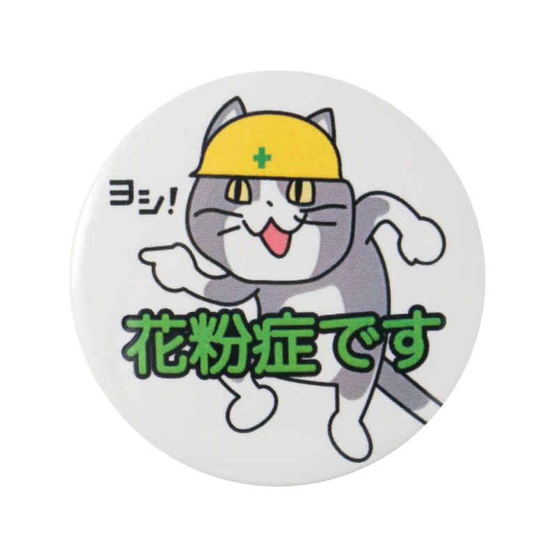 花粉症です現場猫プラバッジ [Japanese Internet memes(としあき)] ふたば☆ちゃんねる