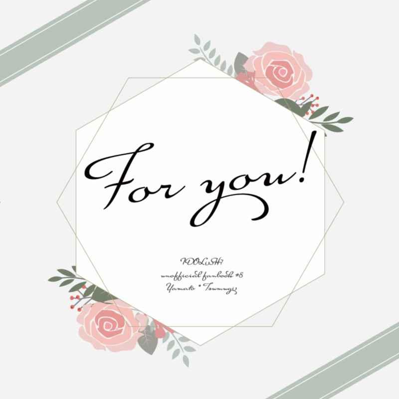 For you! [minuit(ぴの)] アイドリッシュセブン
