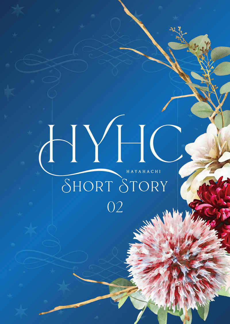 HYHC SHORT STORY 02 [人間めんどくせえ(かつの)] やはり俺の青春ラブコメはまちがっている