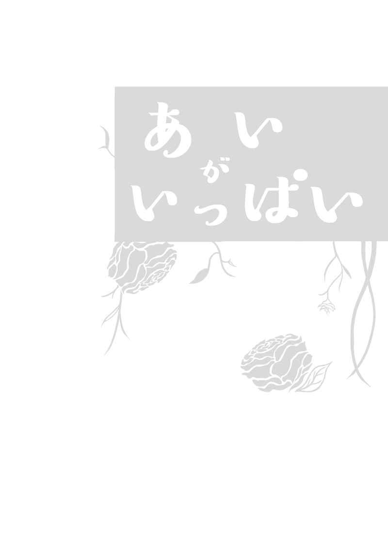 あいがいっぱい [ワ音(杜やね)] アイドルマスター SideM