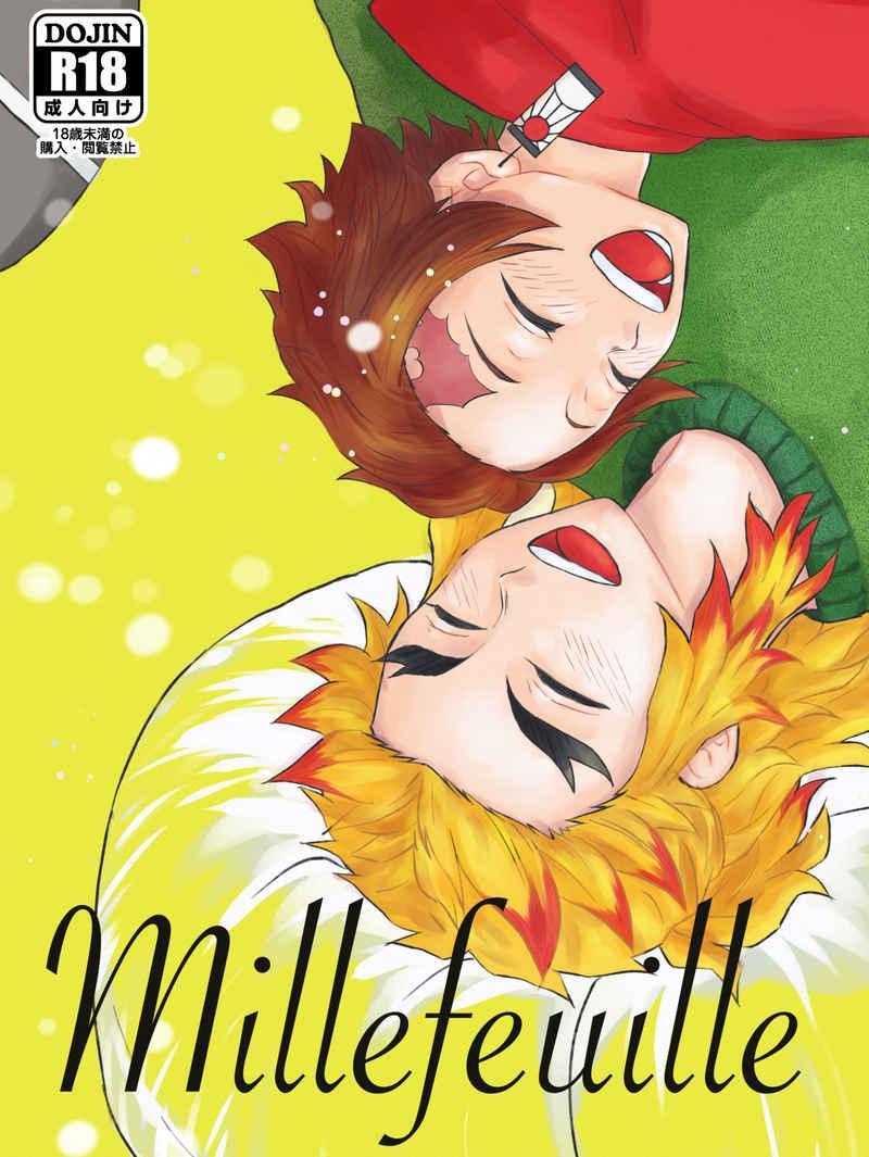 Millefeuille [フォグ(ニック)] 鬼滅の刃