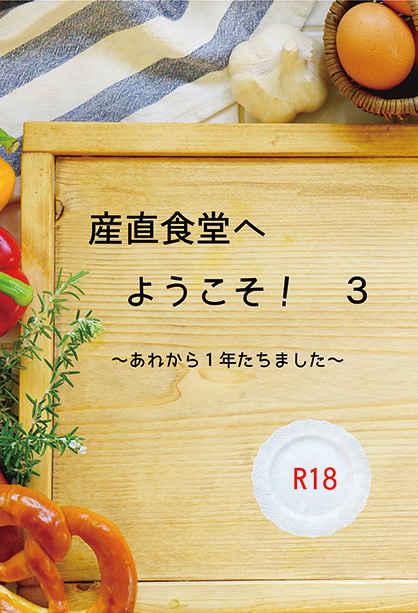 産直食堂へようこそ!3  [わき水(RUAN)] 刀剣乱舞