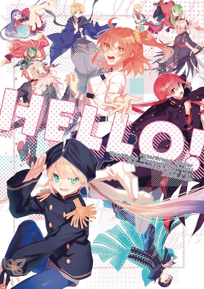 HELLO! [天色アイリス(月結草)] Fate/Grand Order