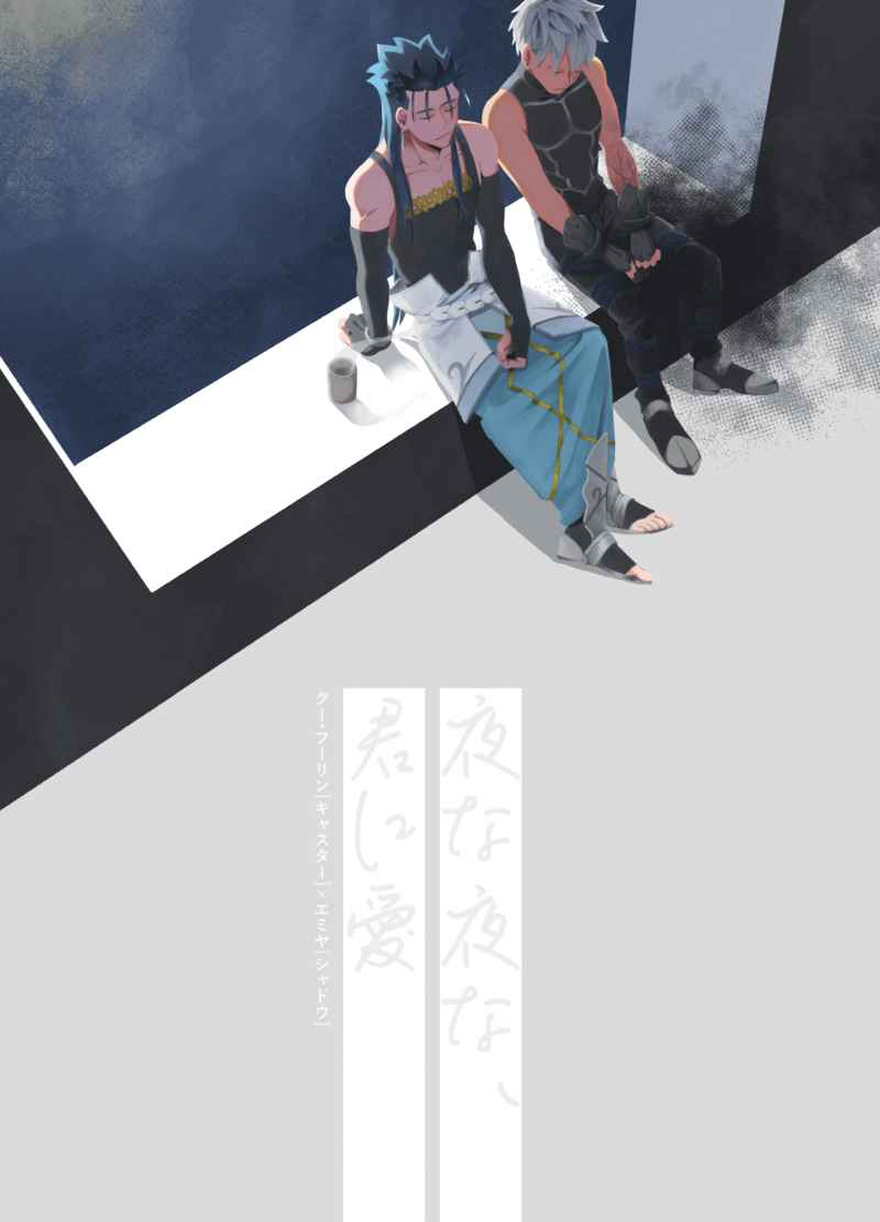 夜な夜な、君に愛 [かりかり弁当(ヨンダ)] Fate/Grand Order