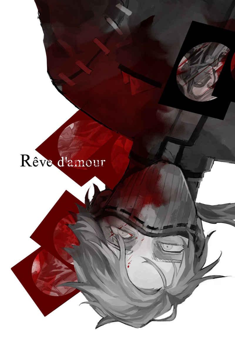 Reve d'amour [蠍火(lotte)] IdentityV 第五人格