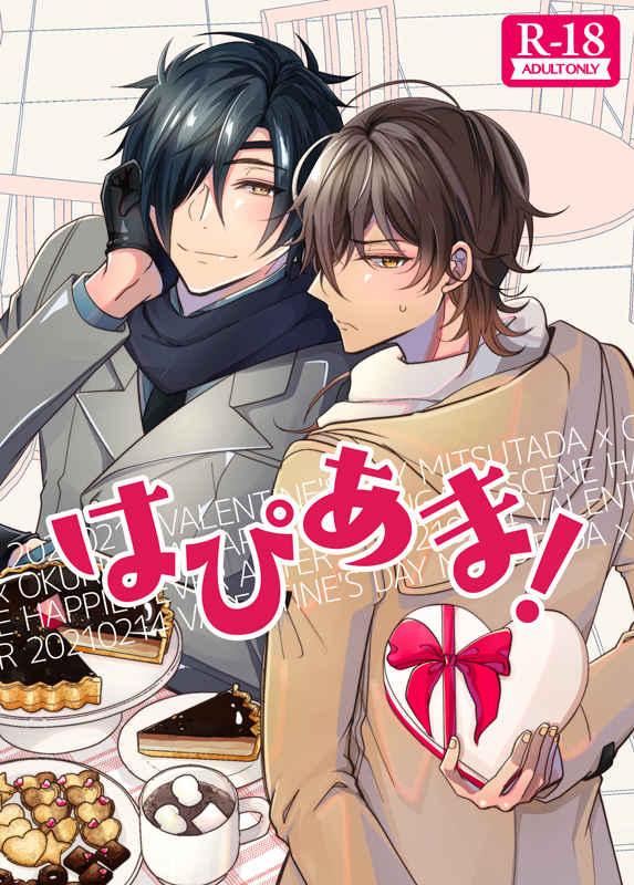 【グッズセット】みつくりバレンタインアンソロジー2021「はぴあま!」 [ZeeeeeR(ぢる)] 刀剣乱舞