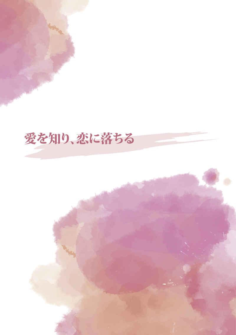 愛を知り、恋に落ちる [tatoeba(和紀)] ハイキュー!!