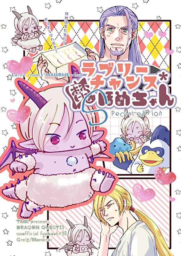 ラブリーチャンス*魔ほめちゃんSpecial edition [TMK(城島サトル)] ドラゴンクエスト