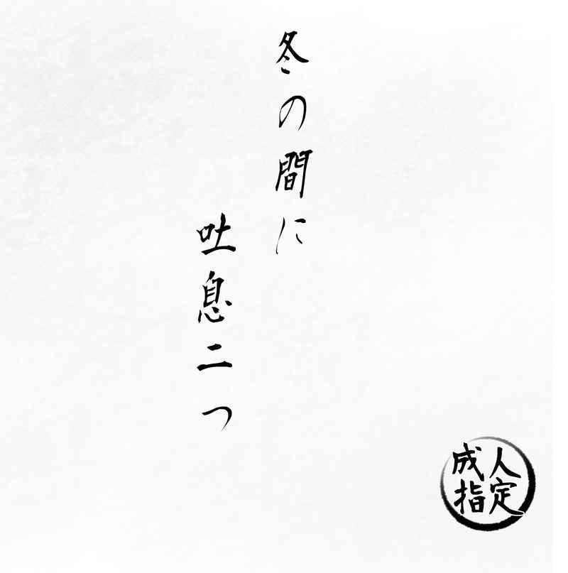 冬の間に吐息二つ [しらす釜飯(矢代嘉陽)] 刀剣乱舞