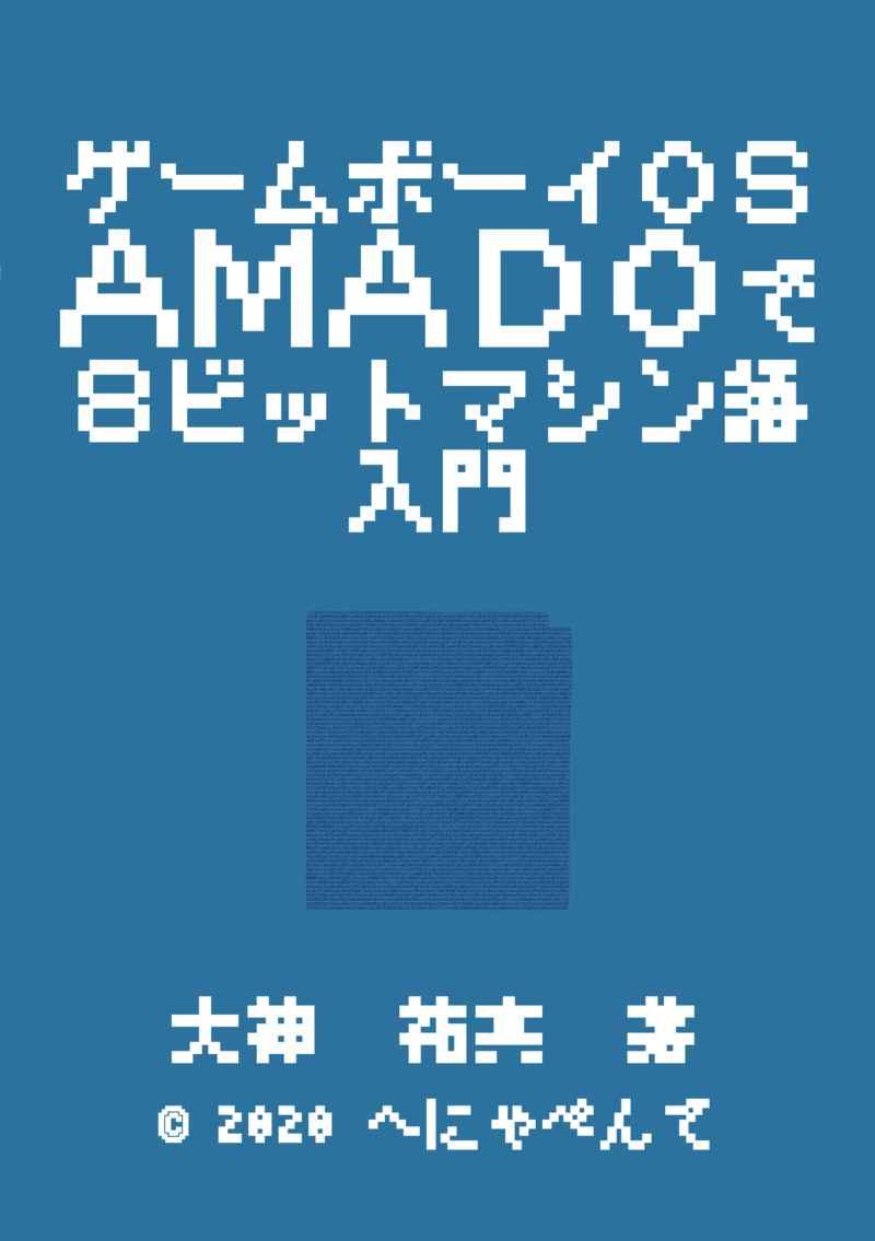 ゲームボーイOS「AMADO」で8ビットマシン語入門 [へにゃぺんて(大神祐真)] 技術書
