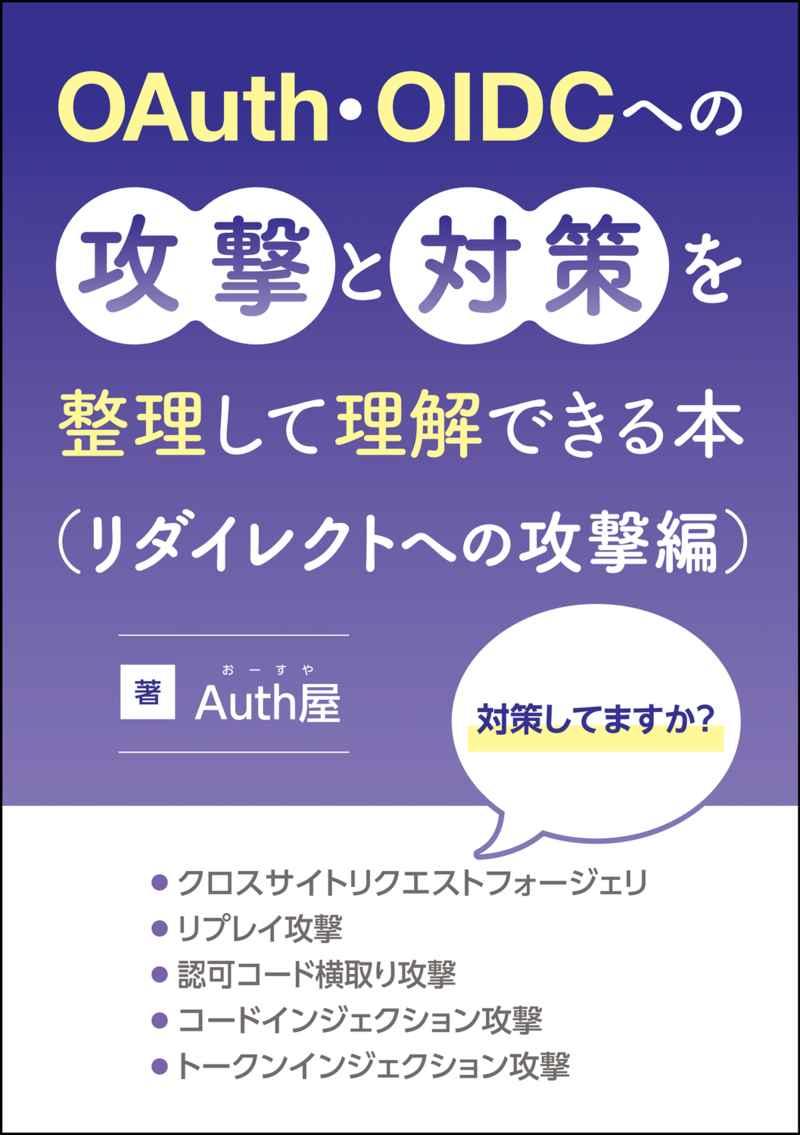 OAuth・OIDCの攻撃と対策を整理して理解できる本(リダイレクトへの攻撃編) [Auth屋(Auth屋)] 技術書