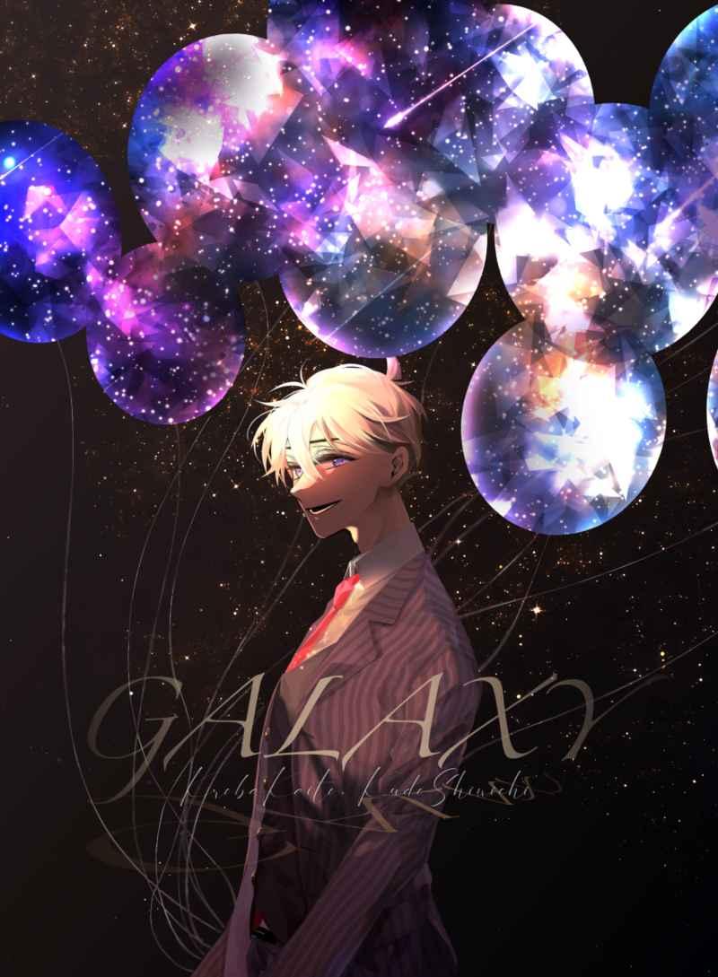 GALAXY [キャラメリゼ(かぬれ)] 名探偵コナン