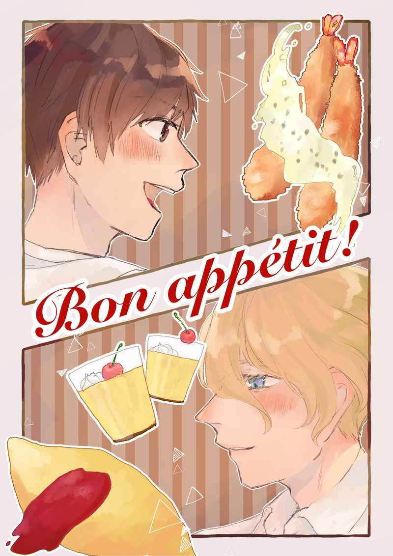 Bon appetit! [本丸御殿(さちこ丸)] 宝石商リチャード氏の謎鑑定
