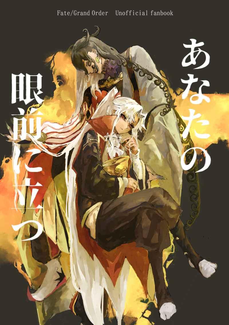 あなたの眼前に立つ [遊牧生活を送るヘブライの民(ピピピ)] Fate/Grand Order