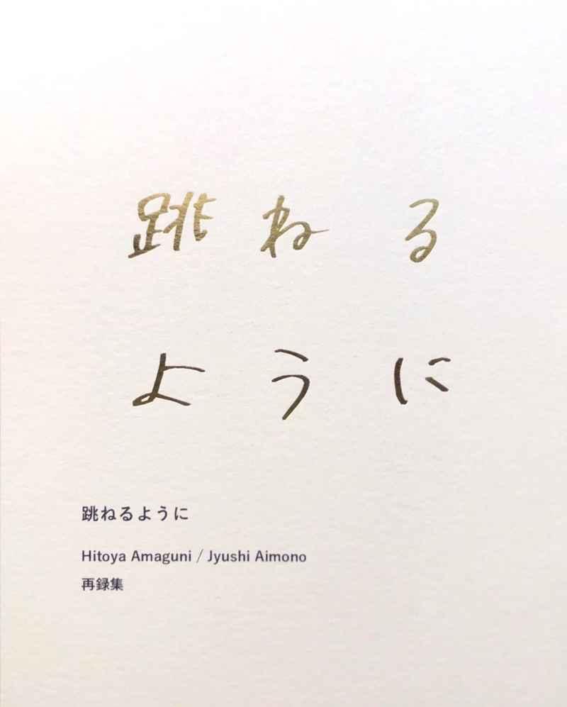 再録集『跳ねるように』 [さなみ(さなみ)] ヒプノシスマイク