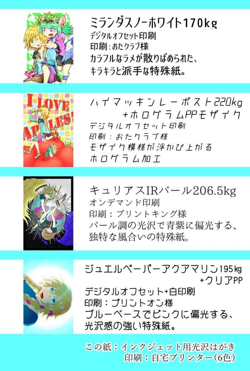 『夢幻覚醒』特殊ポストカードセット【A】 [ロンフェルメス海水浴場(レオナ・ブルーフィール)] その他