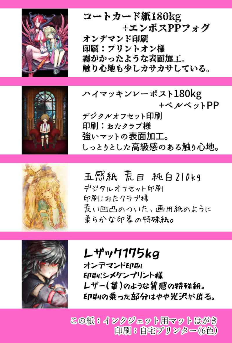 『夢幻覚醒』特殊ポストカードセット【B】 [ロンフェルメス海水浴場(レオナ・ブルーフィール)] その他