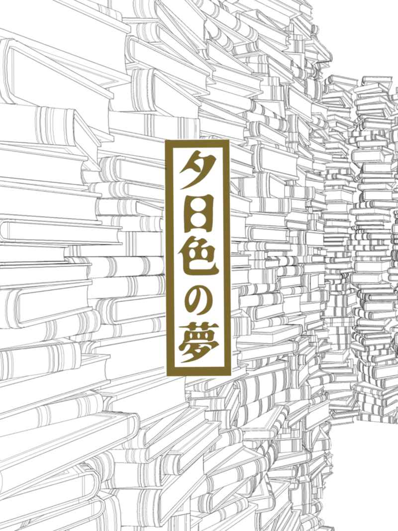 夕日色の夢 [chanuitei(羽衣)] 刀剣乱舞