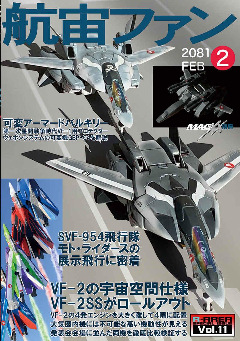 航宙ファン(バルキリー2) [R-AREA(R-AREA)] マクロスシリーズ