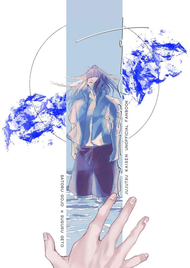 すくうてと [being too late(15)] 呪術廻戦