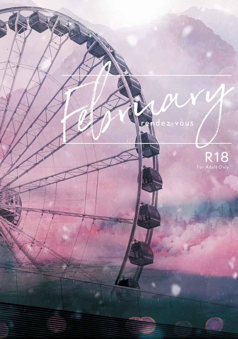 February rendez-vour [260EXP(はるこま)] アイドリッシュセブン