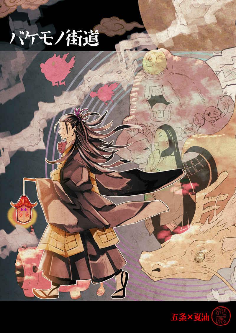バケモノ街道 [蛇尾(カスガ)] 呪術廻戦
