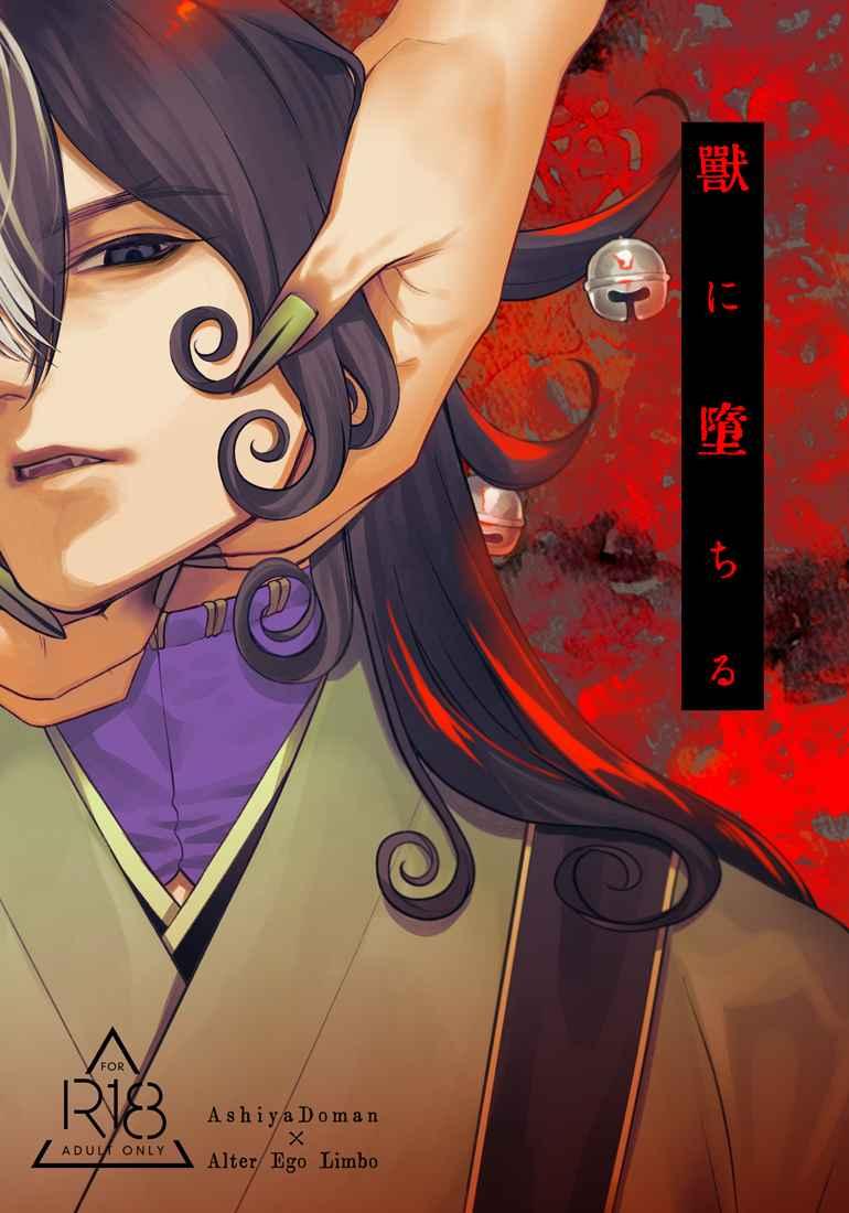 獣に堕ちる [××コロリ(小虎)] Fate/Grand Order